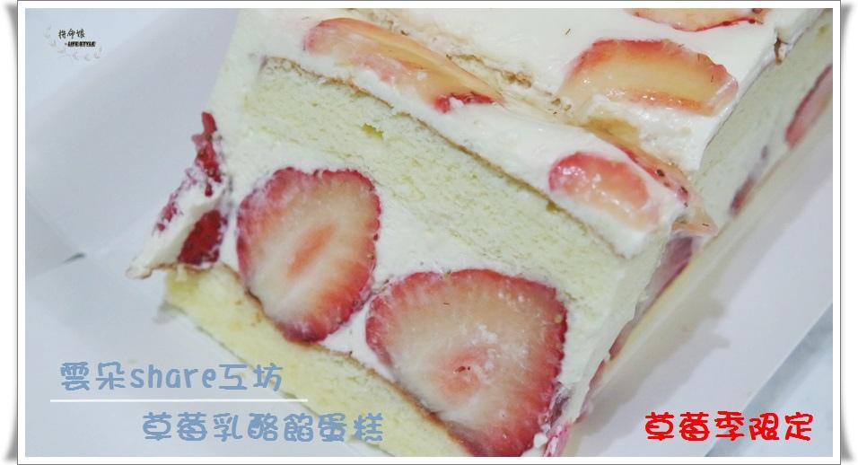 雲朵 草莓乳酪餡蛋糕1.jpg