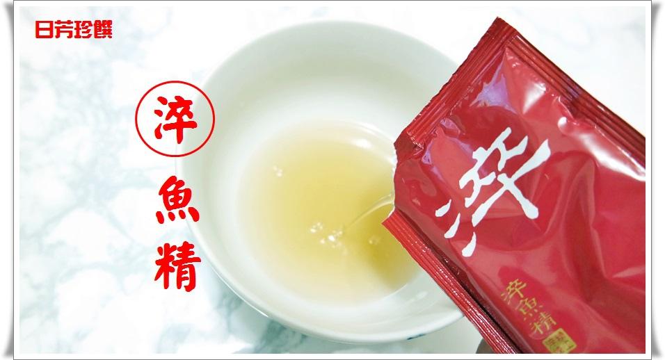 日芳珍饌 淬魚精2.jpg