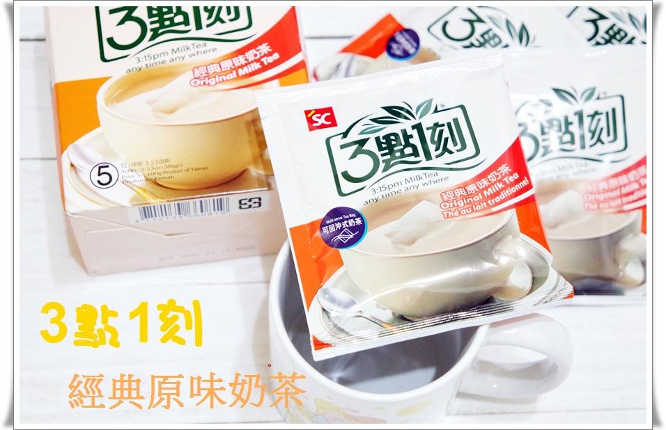 3點1刻 經典原味奶茶1.jpg