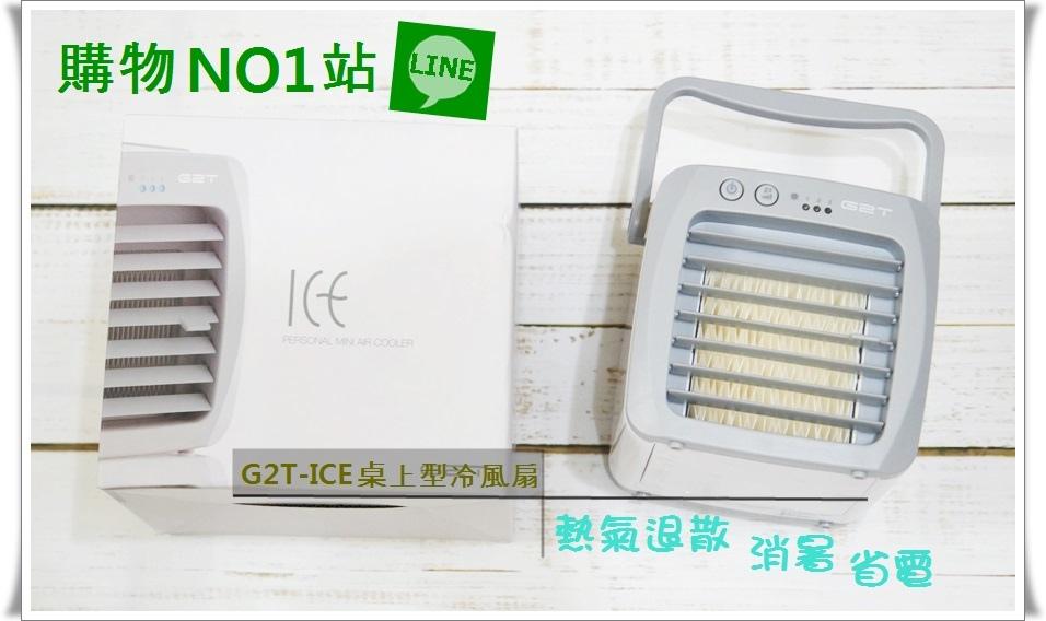 G2T-ICE桌上冷風扇1.jpg