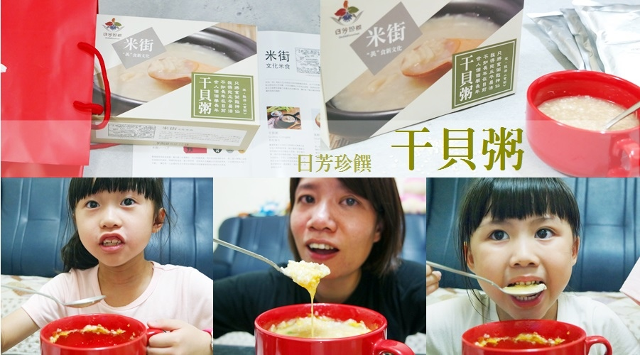 日芳珍饌 干貝粥1.jpg