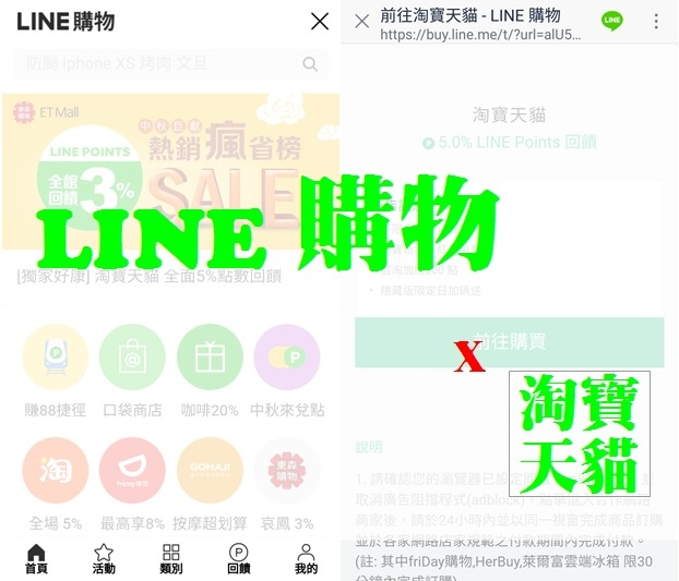 LINE購物 by淘寶 1.jpg