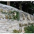 童玩夢工廠米倉國小by小雪兒1020623IMG_0344 (2).JPG
