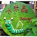 童玩夢工廠米倉國小by小雪兒1020623IMG_3646.JPG