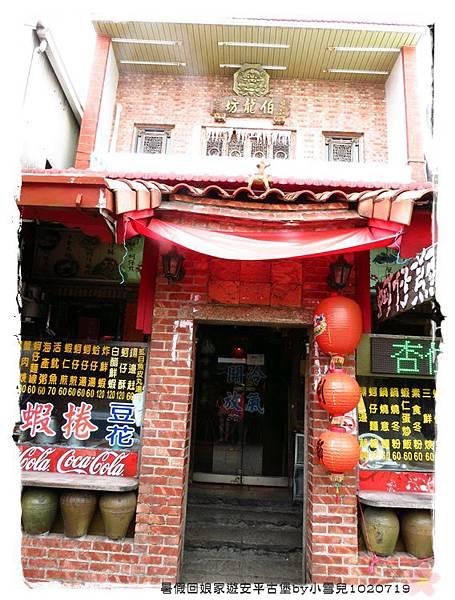 暑假回娘家遊安平古堡by小雪兒1020719IMG_1096.JPG