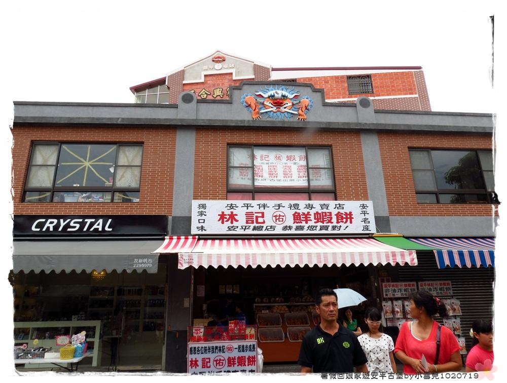 暑假回娘家遊安平古堡by小雪兒1020719IMG_1098.JPG