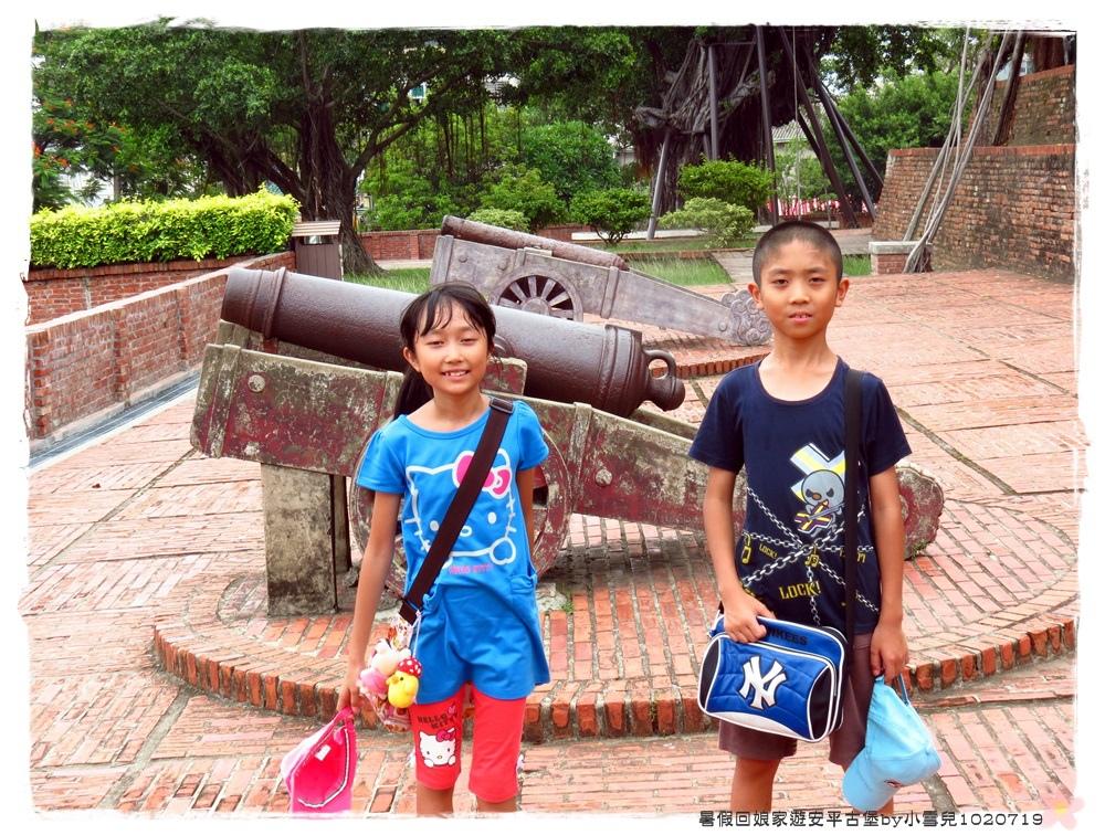 暑假回娘家遊安平古堡by小雪兒1020719IMG_1121.JPG