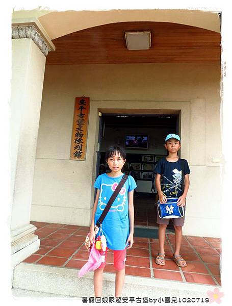 暑假回娘家遊安平古堡by小雪兒1020719IMG_1135.JPG