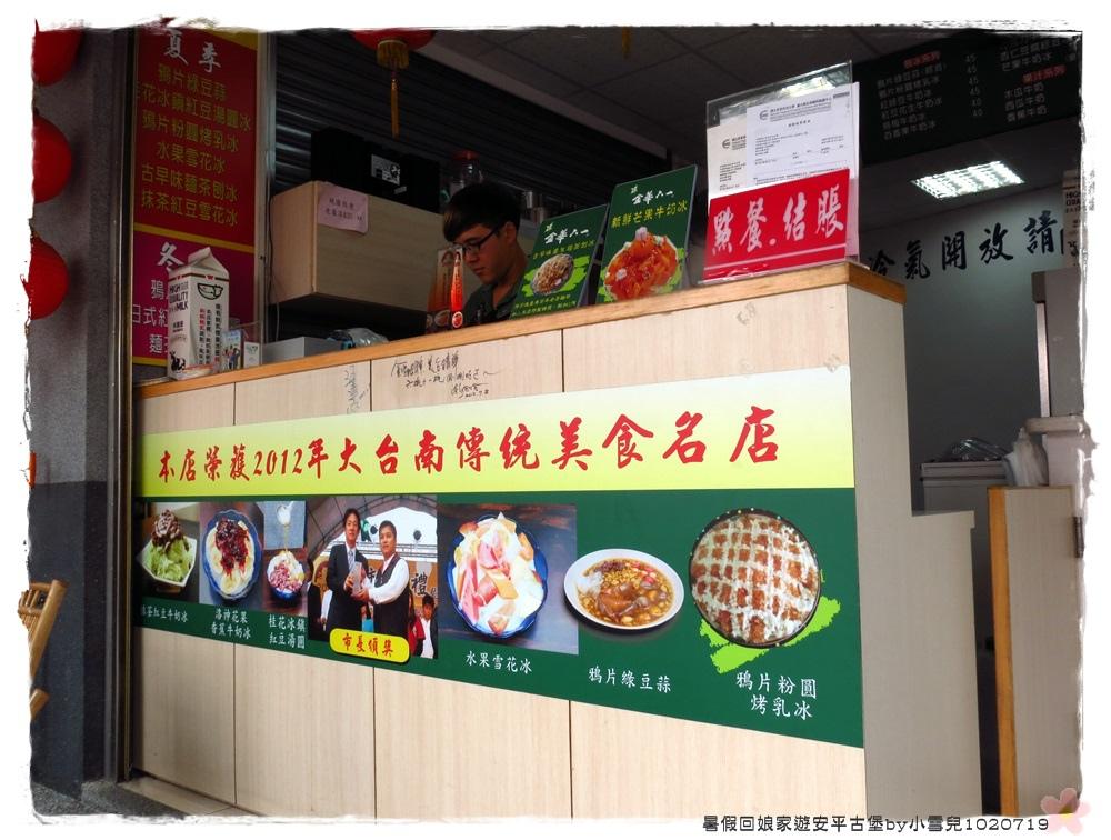 暑假回娘家遊安平古堡by小雪兒1020719IMG_1145.JPG