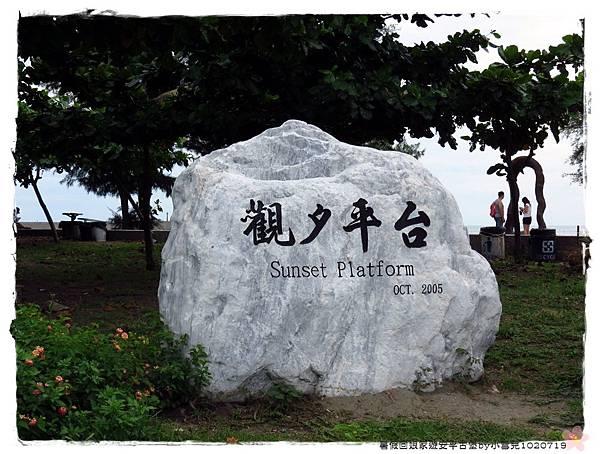 暑假回娘家遊安平古堡by小雪兒1020719IMG_1168.JPG