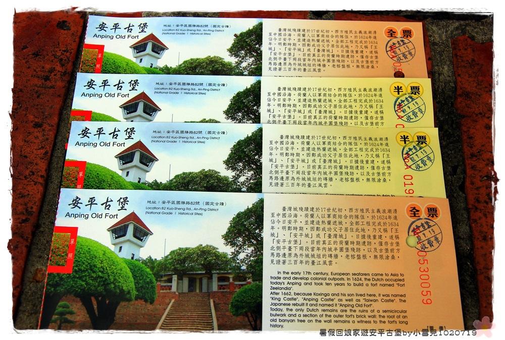暑假回娘家遊安平古堡by小雪兒1020719IMG_4838.JPG