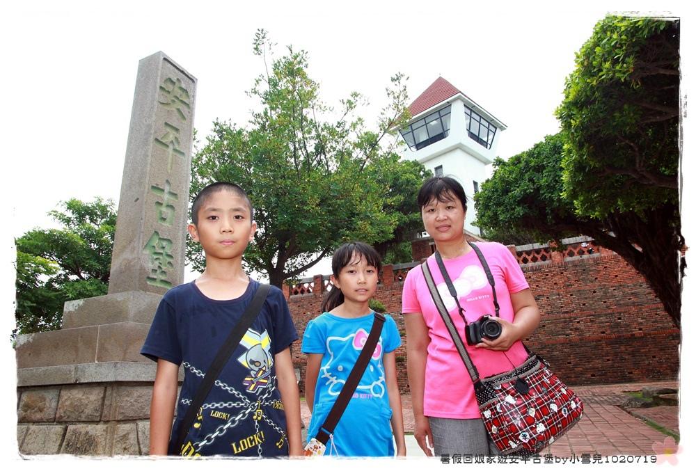 暑假回娘家遊安平古堡by小雪兒1020719IMG_4879.JPG