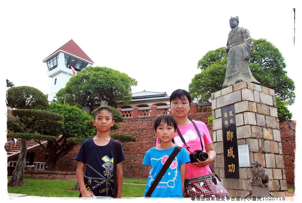 暑假回娘家遊安平古堡by小雪兒1020719IMG_4880.JPG