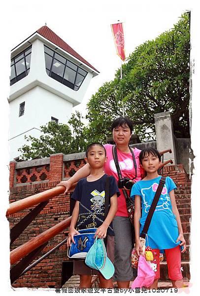 暑假回娘家遊安平古堡by小雪兒1020719IMG_4882.JPG