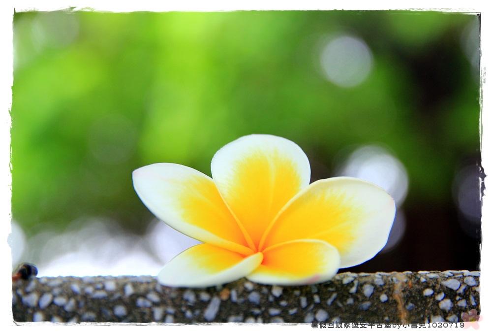 暑假回娘家遊安平古堡by小雪兒1020719IMG_4914.JPG