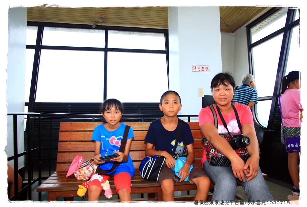 暑假回娘家遊安平古堡by小雪兒1020719IMG_4918.JPG