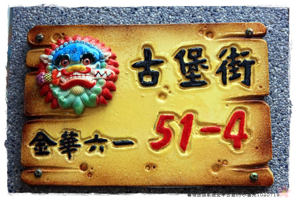 暑假回娘家遊安平古堡by小雪兒1020719IMG_4946.JPG