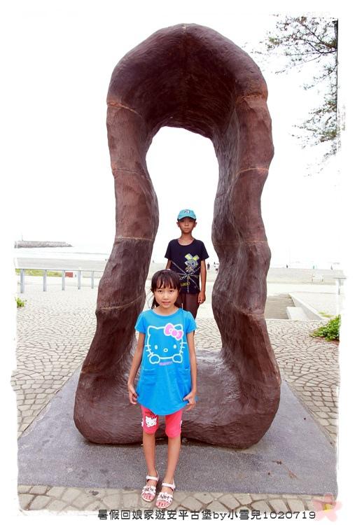 暑假回娘家遊安平古堡by小雪兒1020719IMG_4957.JPG