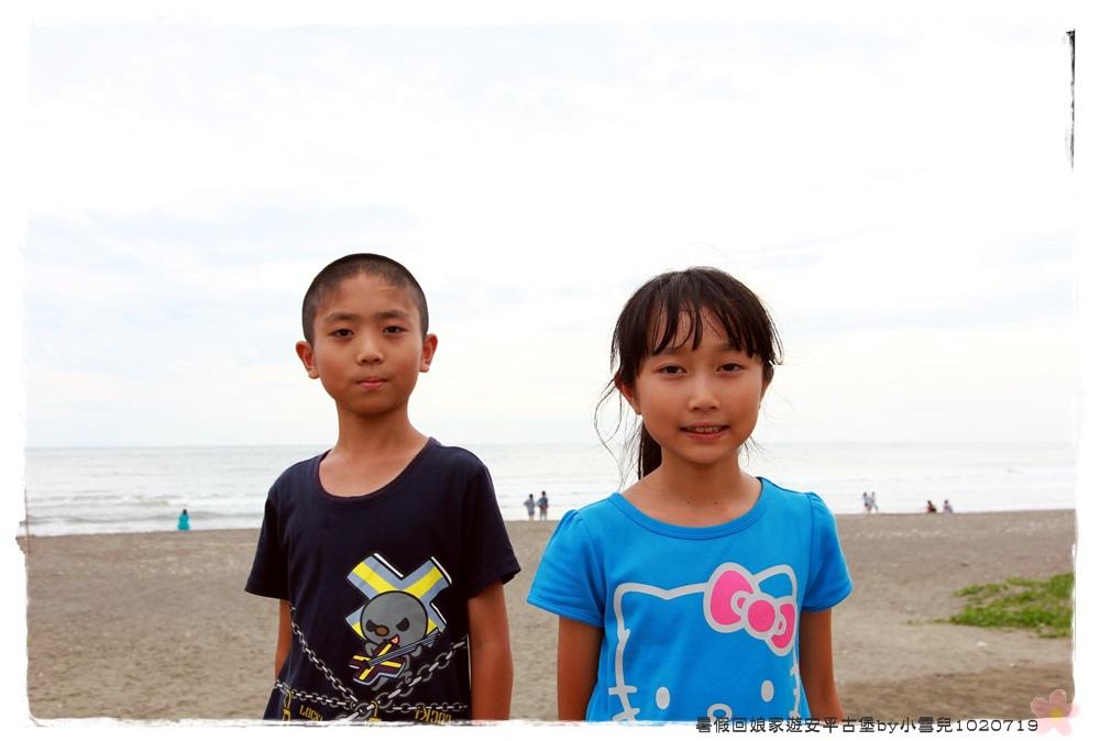 暑假回娘家遊安平古堡by小雪兒1020719IMG_4959.JPG