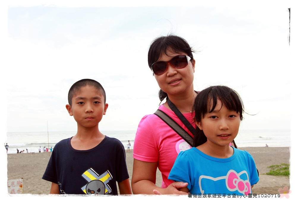 暑假回娘家遊安平古堡by小雪兒1020719IMG_4962.JPG