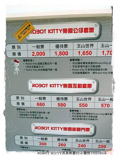 ROBOT KITTY未來樂園by小雪兒1020908IMG_3765.JPG