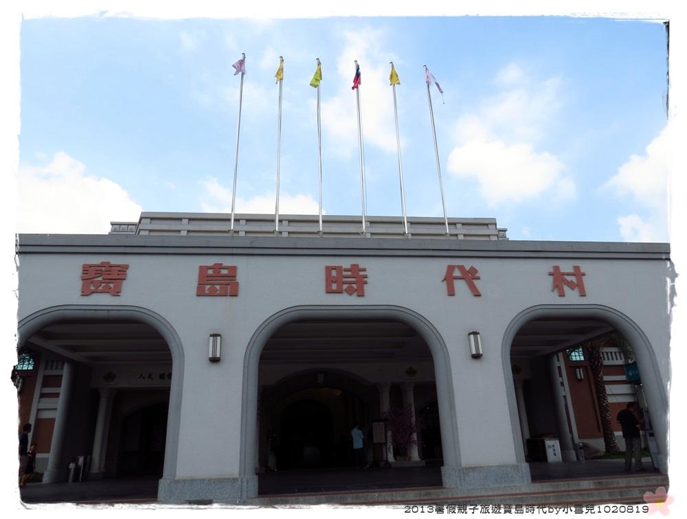 2013暑假親子旅遊寶島時代by小雪兒1020819IMG_2037