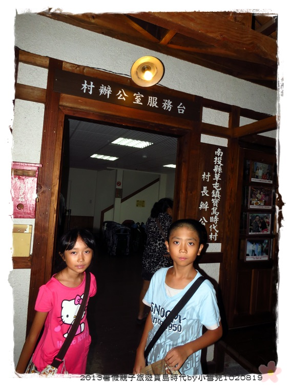 2013暑假親子旅遊寶島時代by小雪兒1020819IMG_2047