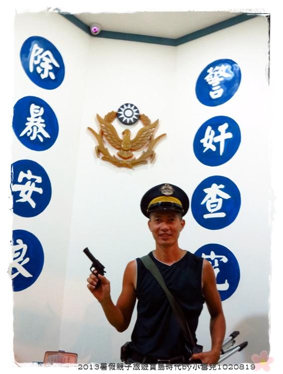 2013暑假親子旅遊寶島時代by小雪兒1020819IMG_2069