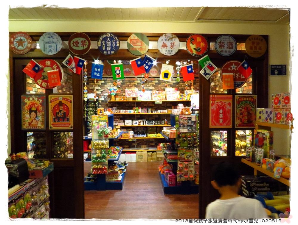2013暑假親子旅遊寶島時代by小雪兒1020819IMG_2077