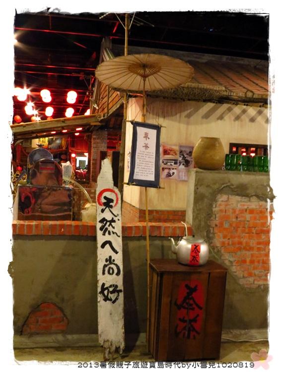 2013暑假親子旅遊寶島時代by小雪兒1020819IMG_2088