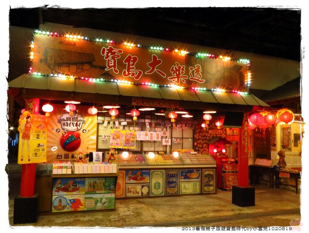2013暑假親子旅遊寶島時代by小雪兒1020819IMG_2101