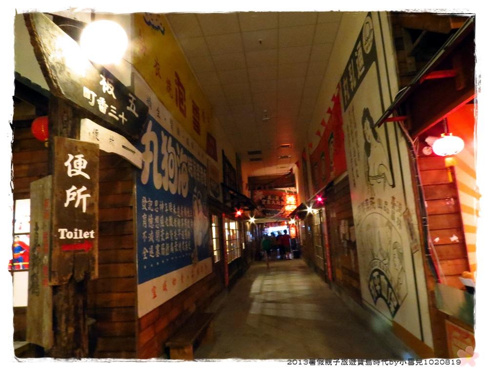 2013暑假親子旅遊寶島時代by小雪兒1020819IMG_2102