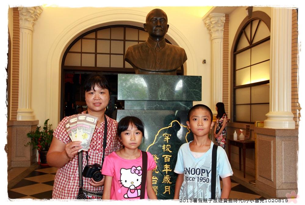2013暑假親子旅遊寶島時代by小雪兒1020819IMG_5893