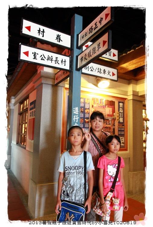2013暑假親子旅遊寶島時代by小雪兒1020819IMG_5896