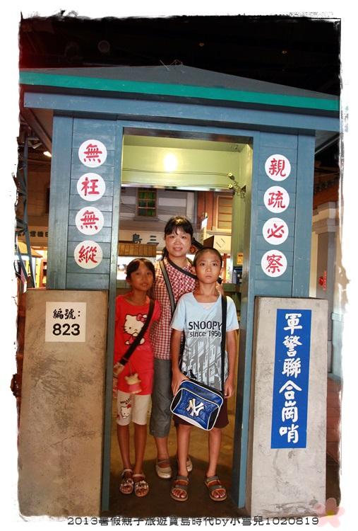 2013暑假親子旅遊寶島時代by小雪兒1020819IMG_5897
