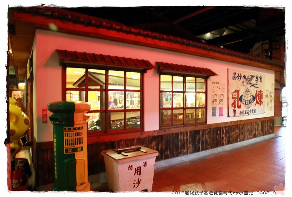 2013暑假親子旅遊寶島時代by小雪兒1020819IMG_5903