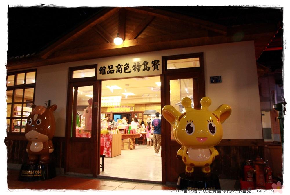 2013暑假親子旅遊寶島時代by小雪兒1020819IMG_5909