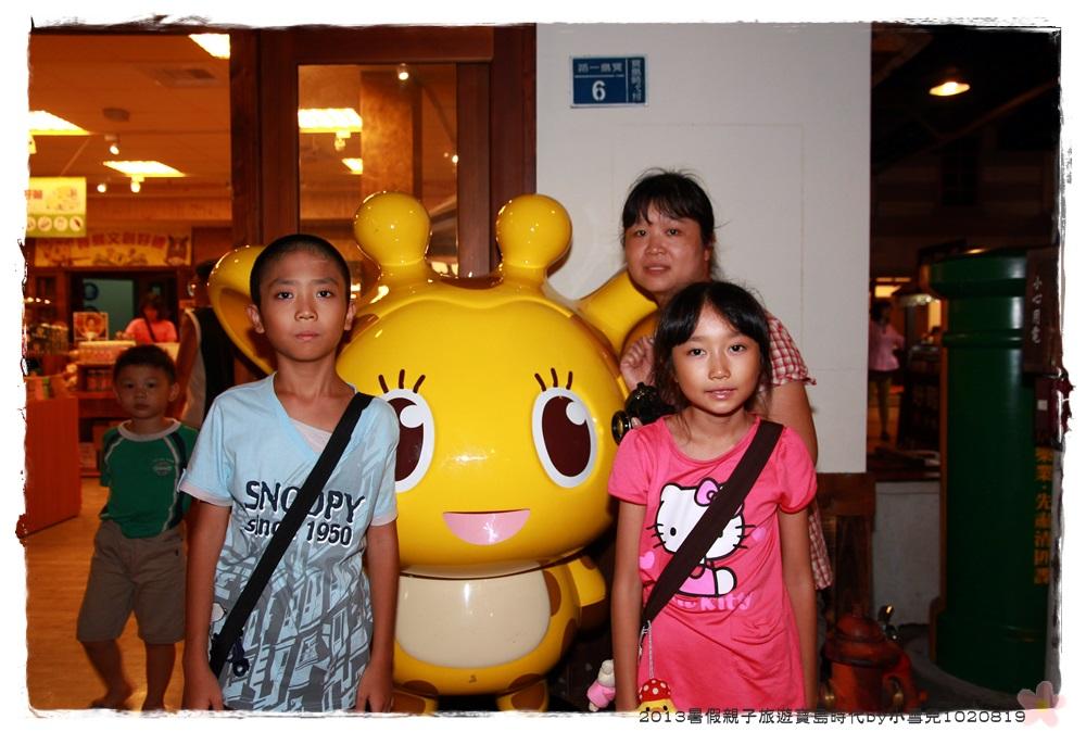 2013暑假親子旅遊寶島時代by小雪兒1020819IMG_5913