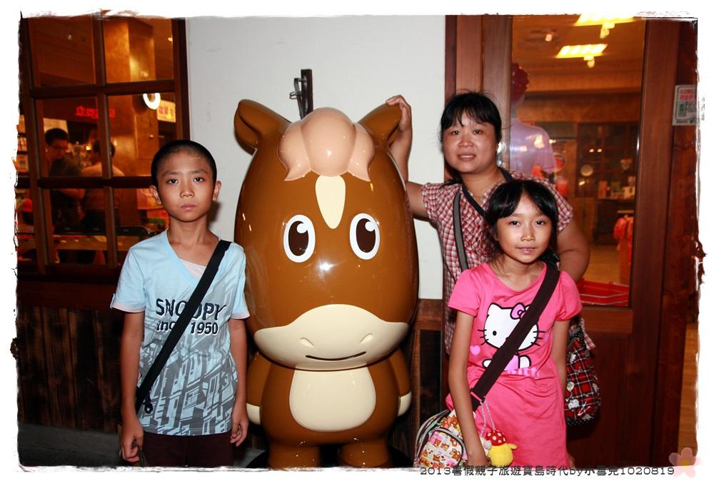 2013暑假親子旅遊寶島時代by小雪兒1020819IMG_5914