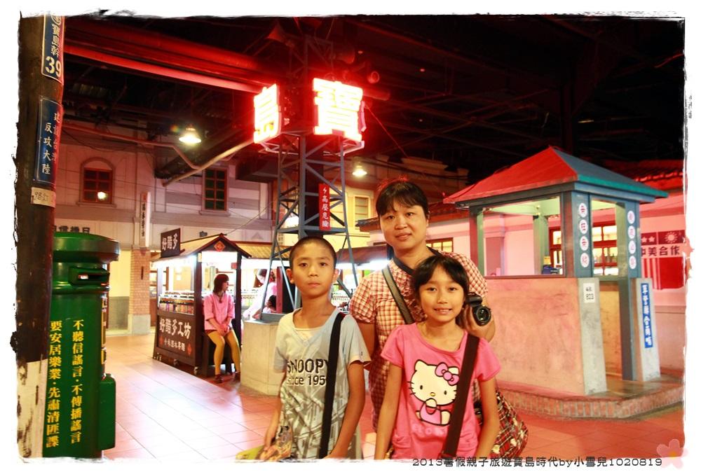 2013暑假親子旅遊寶島時代by小雪兒1020819IMG_5926