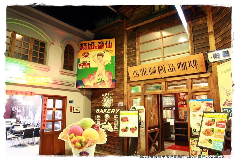 2013暑假親子旅遊寶島時代by小雪兒1020819IMG_5927