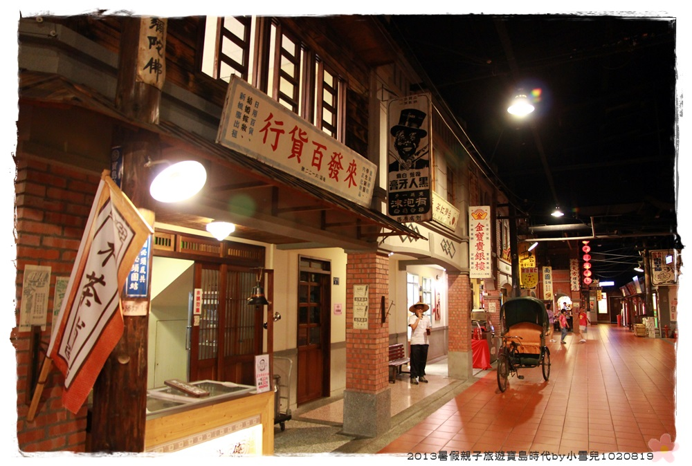 2013暑假親子旅遊寶島時代by小雪兒1020819IMG_5959