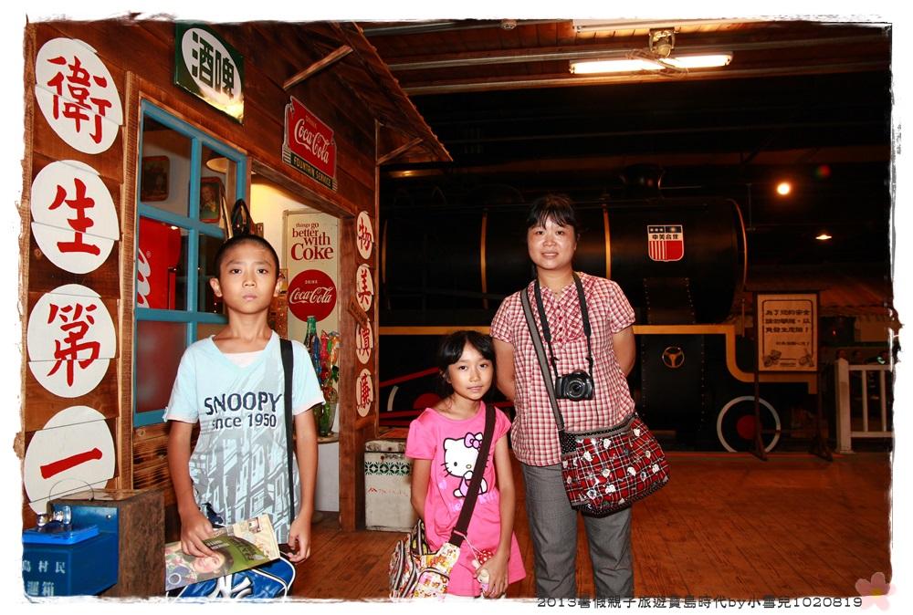 2013暑假親子旅遊寶島時代by小雪兒1020819IMG_5973