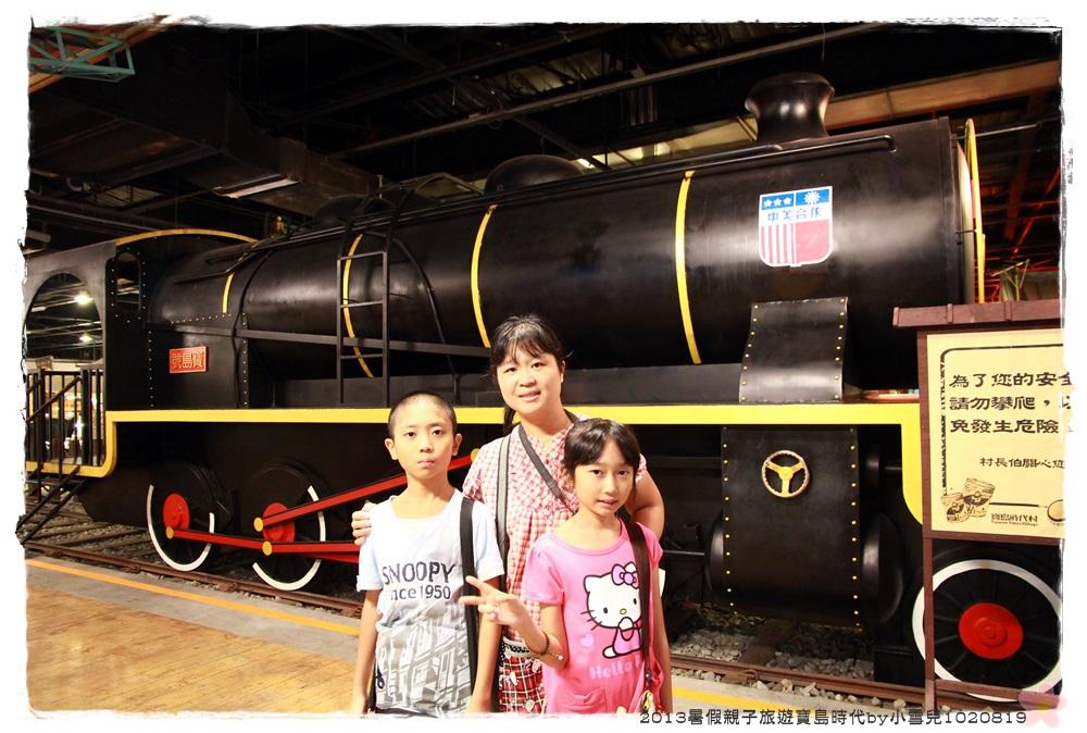 2013暑假親子旅遊寶島時代by小雪兒1020819IMG_5974