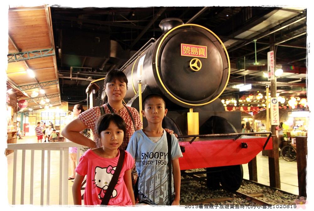 2013暑假親子旅遊寶島時代by小雪兒1020819IMG_5976