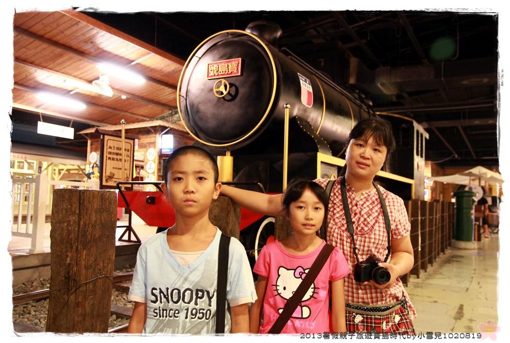 2013暑假親子旅遊寶島時代by小雪兒1020819IMG_5985