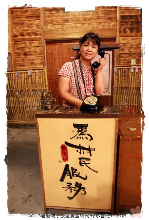 2013暑假親子旅遊寶島時代by小雪兒1020819IMG_5993