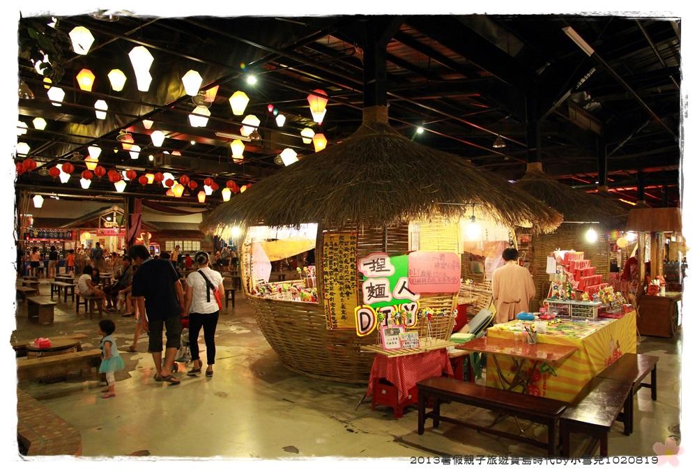 2013暑假親子旅遊寶島時代by小雪兒1020819IMG_5994