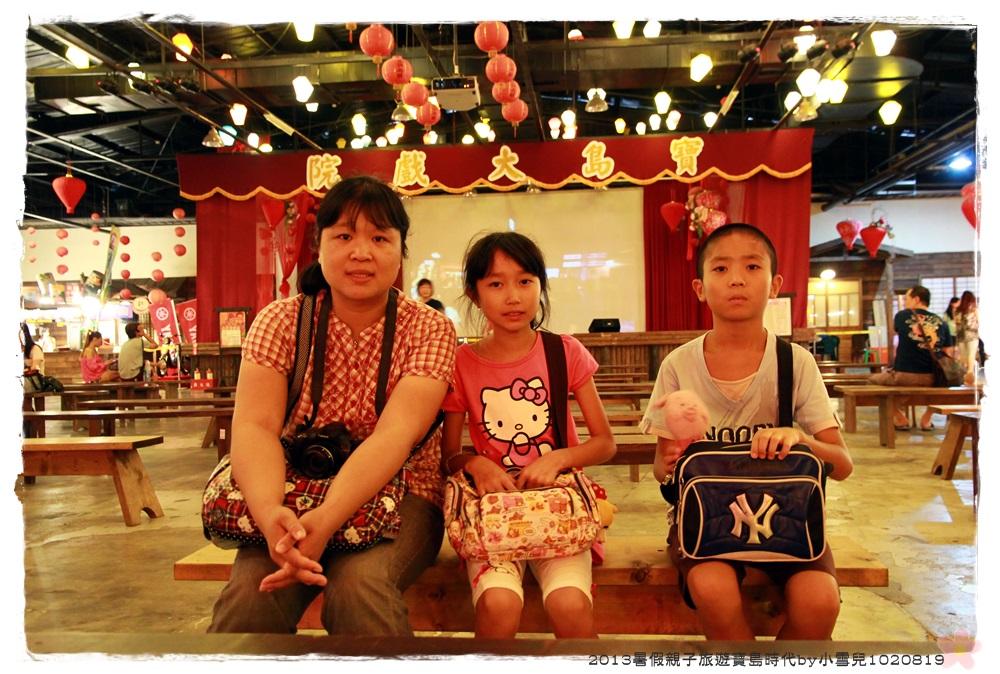 2013暑假親子旅遊寶島時代by小雪兒1020819IMG_6012