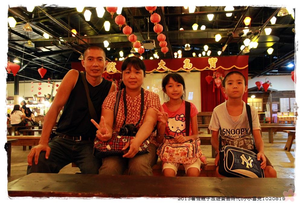 2013暑假親子旅遊寶島時代by小雪兒1020819IMG_6013